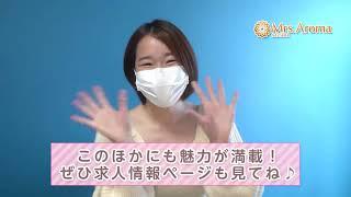 【埼玉ミセスアロマ】働く女の子インタビュ