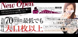 ドレス・コード キタ店