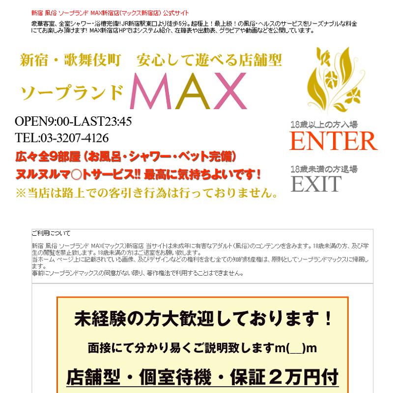 MAX新宿店_オフィシャルサイト