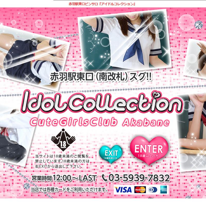 アイドルコレクション_オフィシャルサイト
