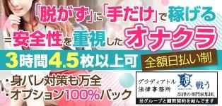 オナクラ フェアリーズ 新宿・大久保店
