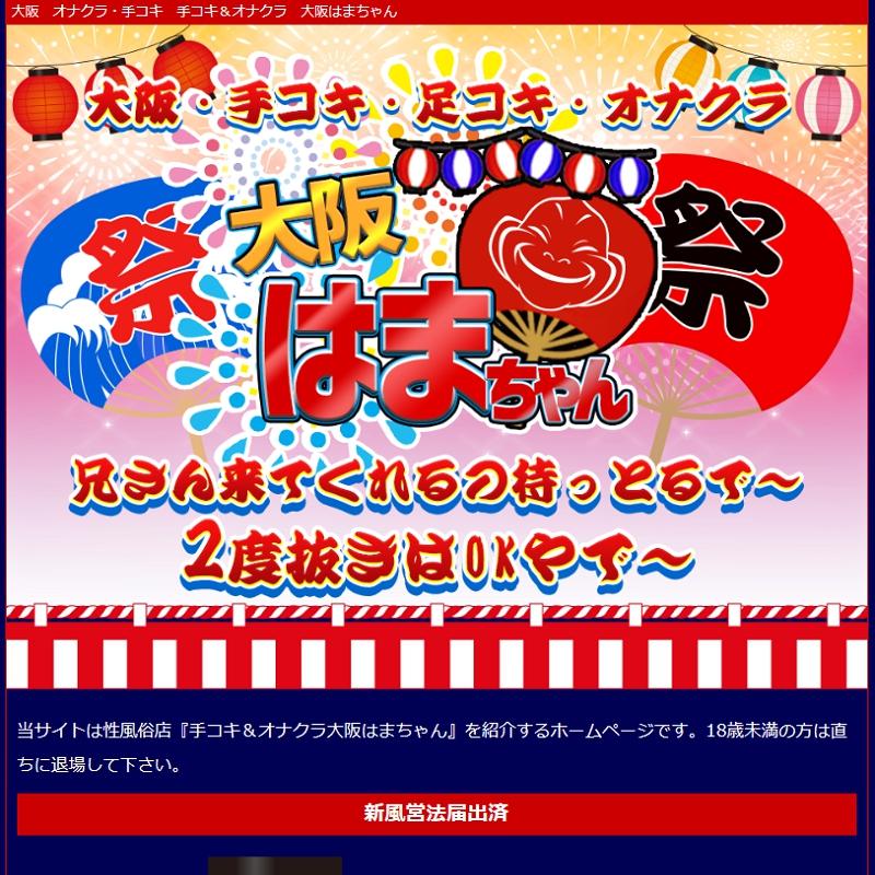 手コキ&オナクラ 大阪 はまちゃん_オフィシャルサイト