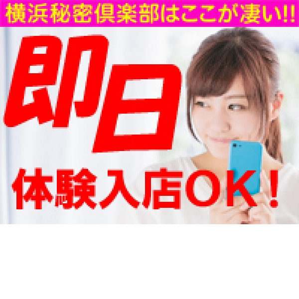 横浜秘密倶楽部_店舗イメージ写真1