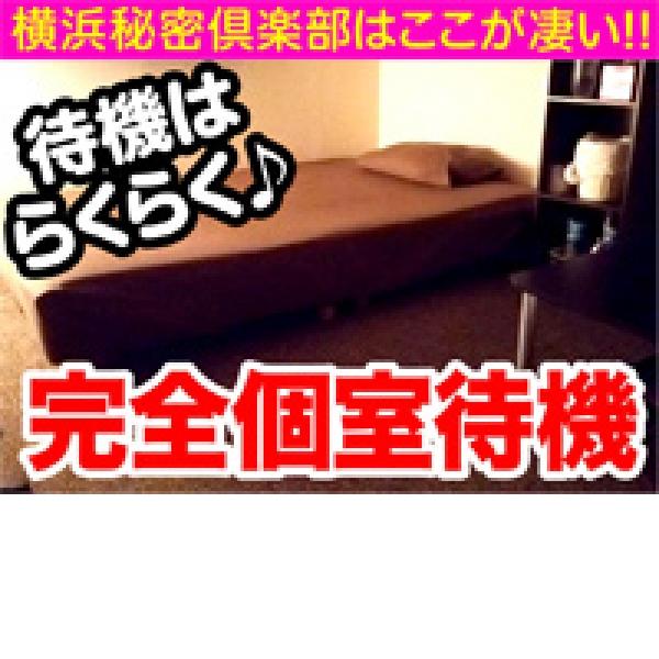 横浜秘密倶楽部_店舗イメージ写真2