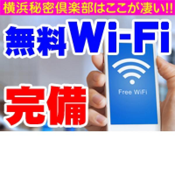 横浜秘密倶楽部_店舗イメージ写真3