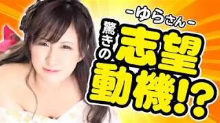 【実録】驚きの志望動機!?