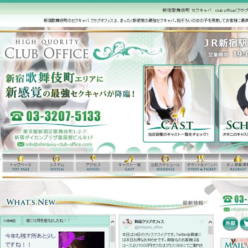 CLUBオフィス_オフィシャルサイト