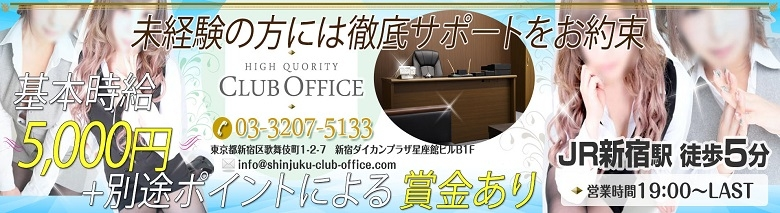 CLUBオフィス