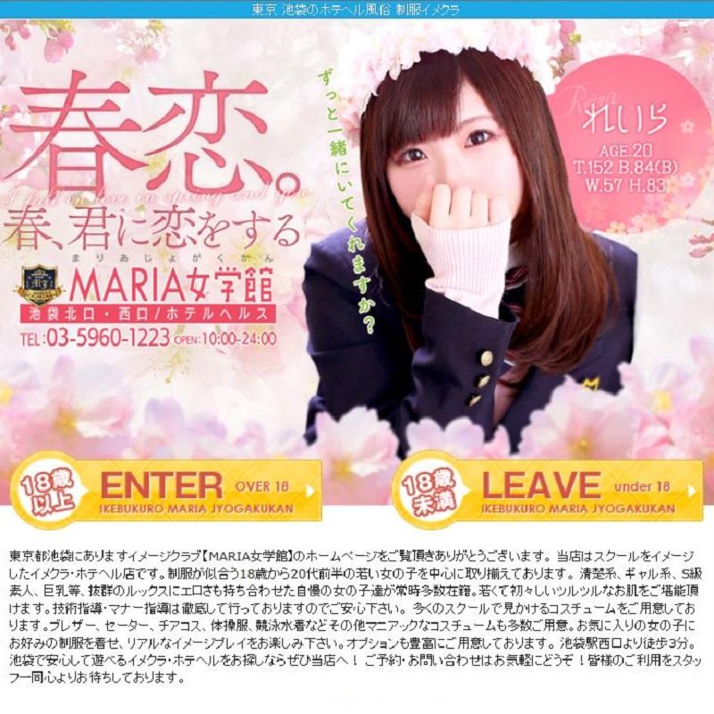 MARIA女学館_オフィシャルサイト