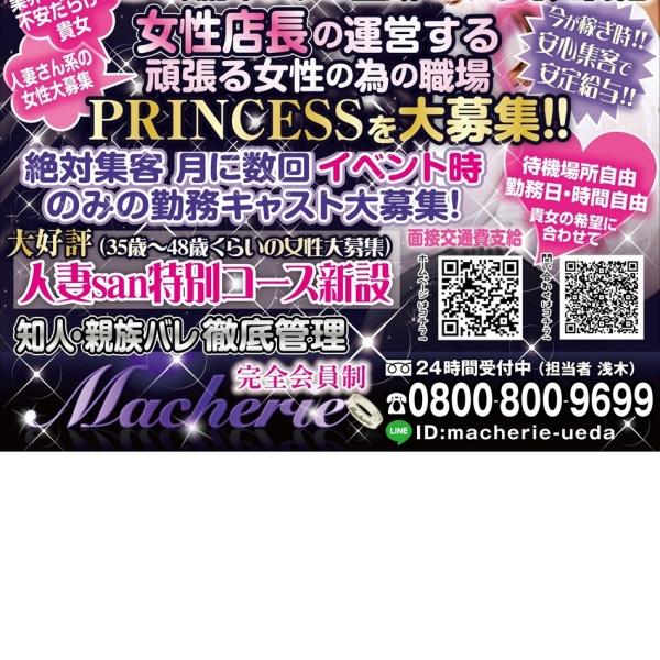 Macherie_店舗イメージ写真1