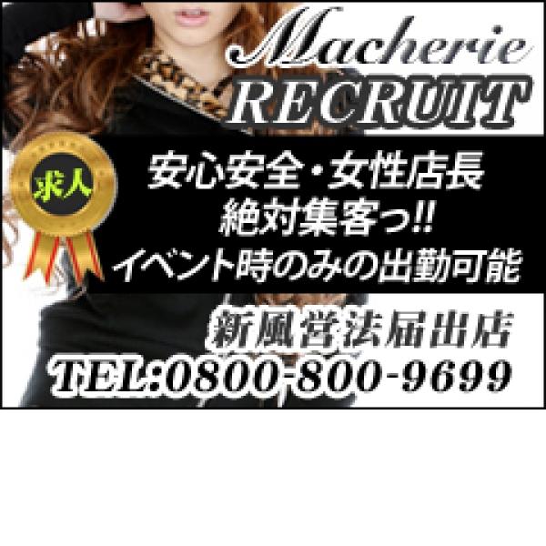 Macherie_店舗イメージ写真3