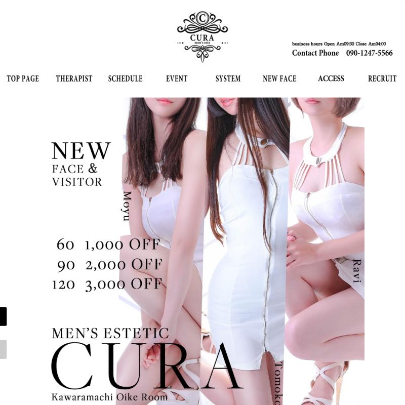 CURA_オフィシャルサイト