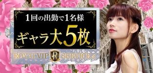 ロイヤルVIPサービス東京