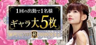 ロイヤルVIPサービス東京(本部)