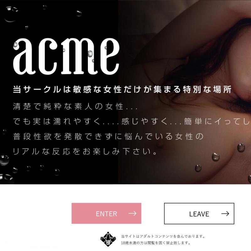 acme(アクメ)_オフィシャルサイト