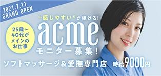 acme(アクメ)