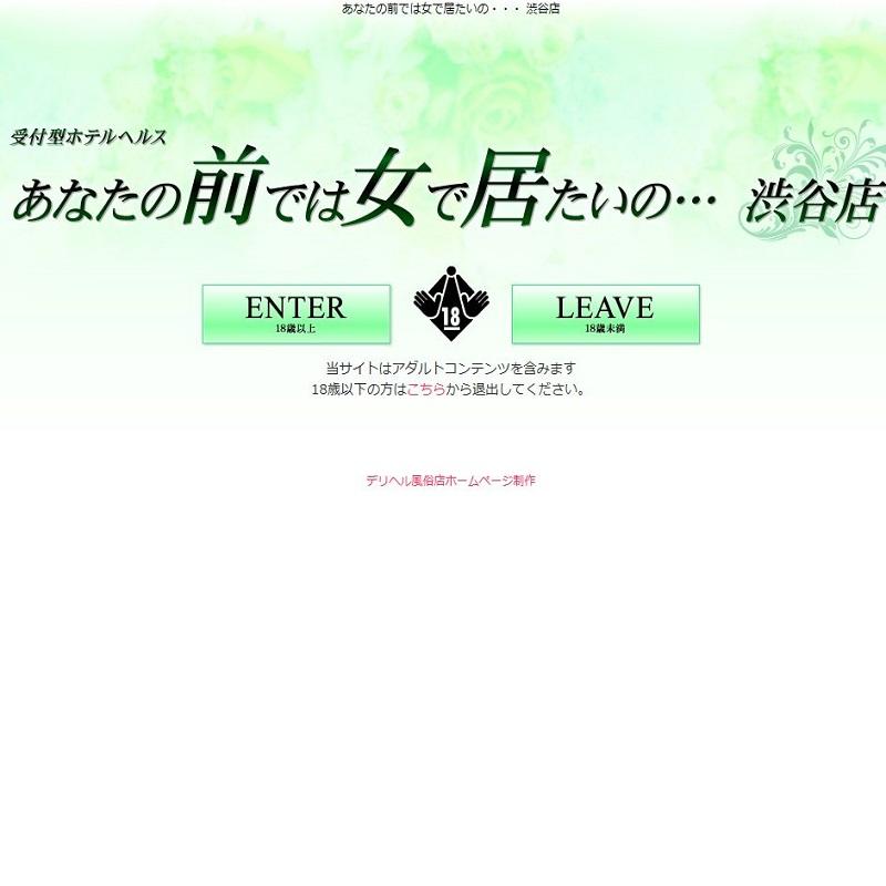 あなたの前では女で居たいの・・・渋谷店_オフィシャルサイト