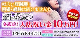 あなたの前では女で居たいの・・・渋谷店