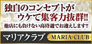 マリアクラブ 新宿店