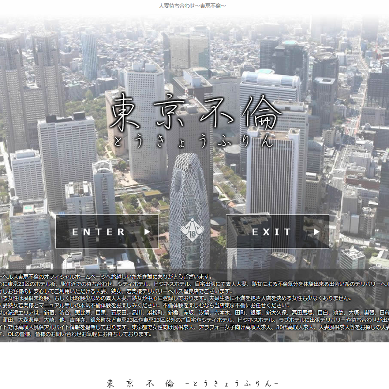 東京不倫~とうきょうふりん_オフィシャルサイト