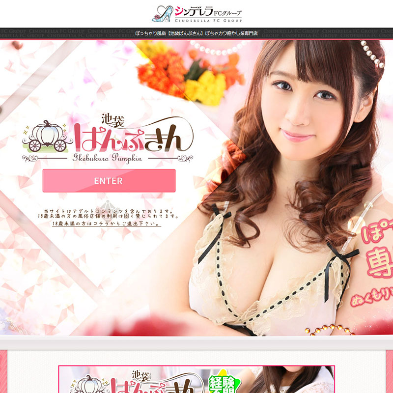 池袋ぱんぷきん_オフィシャルサイト