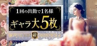 ロイヤルVIPサービス神奈川