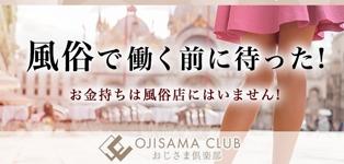 おじさま倶楽部(本部)