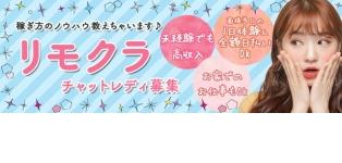 リモクラ石川店