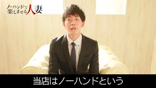 ノーハンド大阪店求人動画