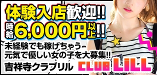 club Lill(クラブリル)