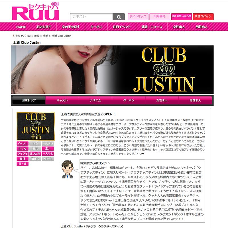 土浦 Club Justin_オフィシャルサイト