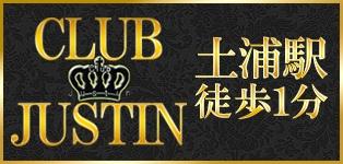 土浦 Club Justin
