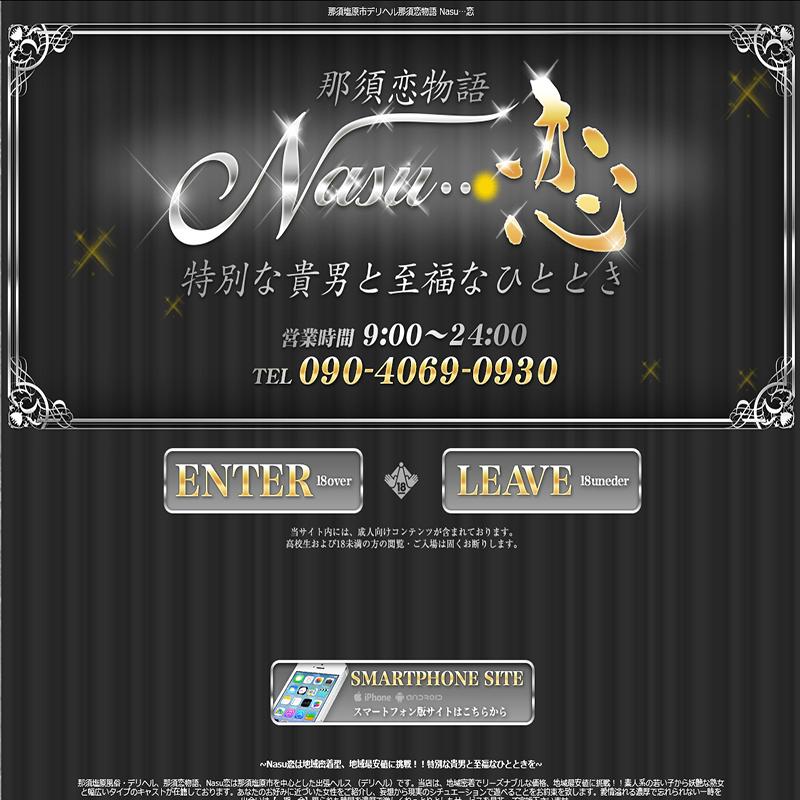 Nasu恋_オフィシャルサイト