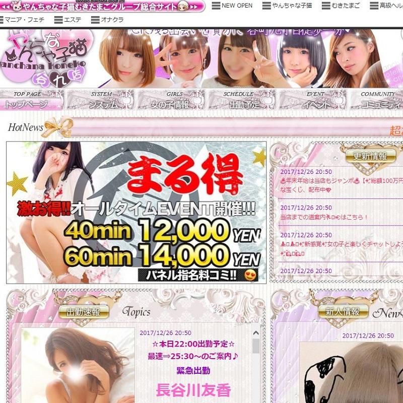 やんちゃな子猫 谷九店_オフィシャルサイト