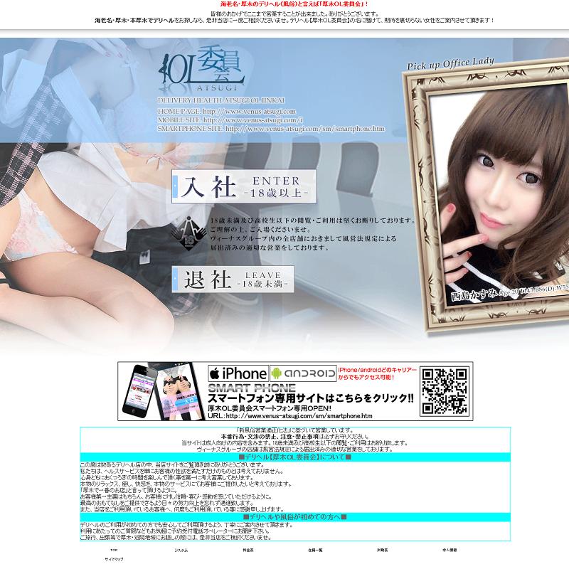 厚木OL委員会_オフィシャルサイト
