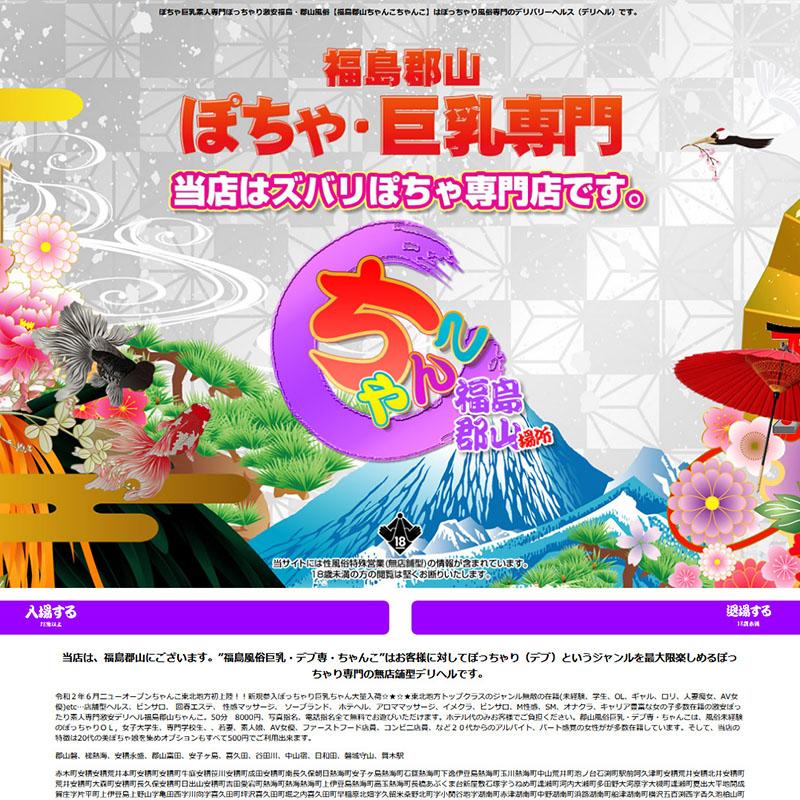 福島郡山ちゃんこ_オフィシャルサイト