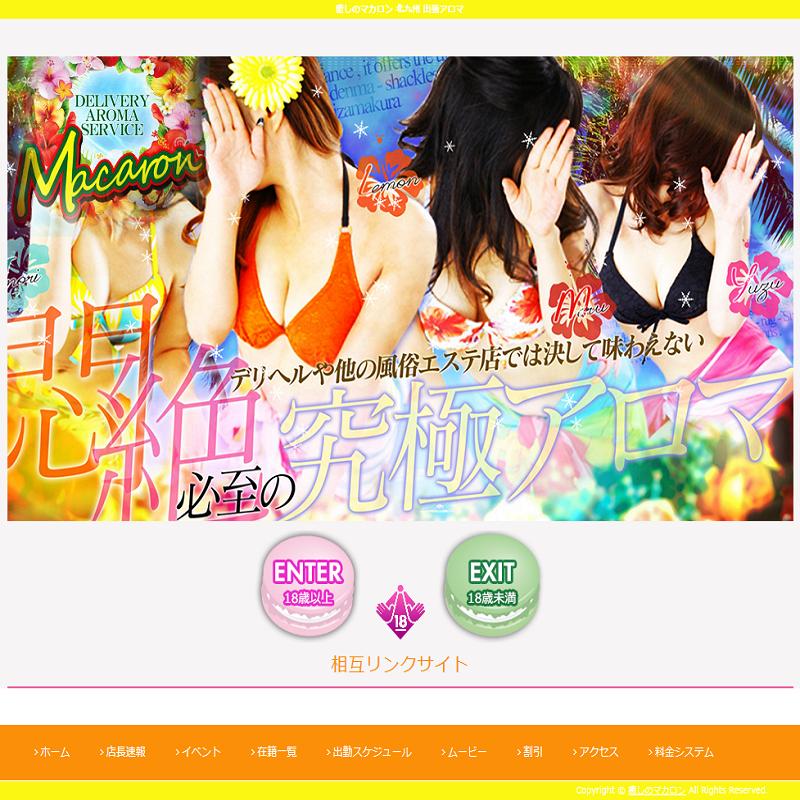 癒しのマカロン_オフィシャルサイト