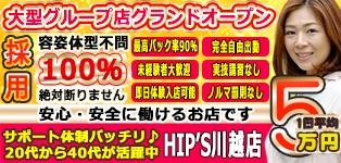 Hip's 川越店