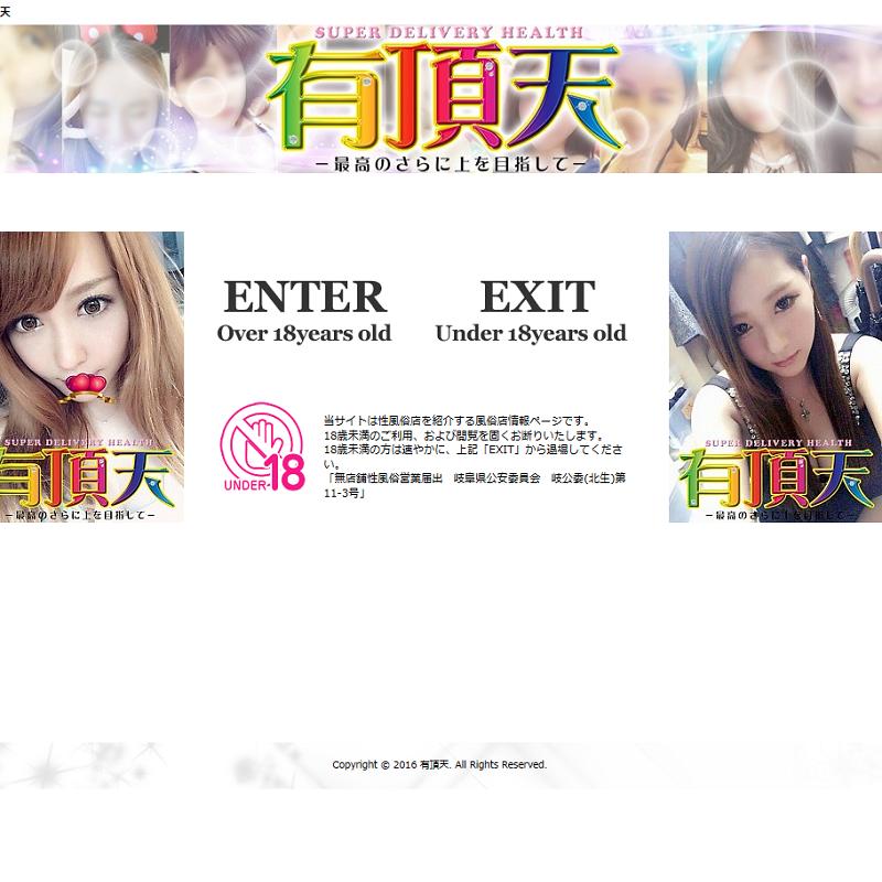 有頂天_オフィシャルサイト