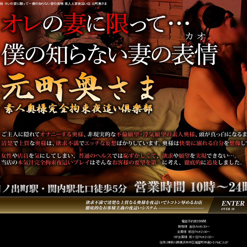 元町奥さま_オフィシャルサイト