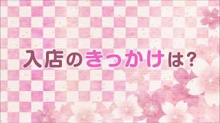 元町奥様 高収入求人動画