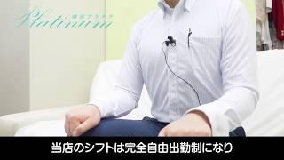 【横浜プラチナ】で働くスタッフインタビュ