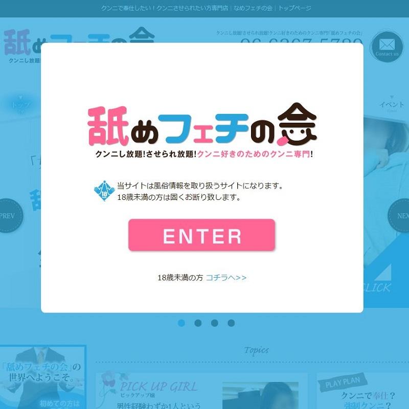 舐めフェチの会梅田店_オフィシャルサイト