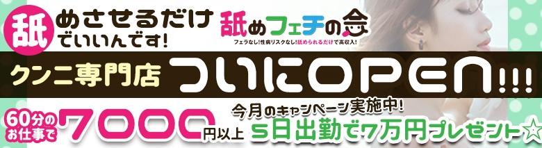 舐めフェチの会梅田店