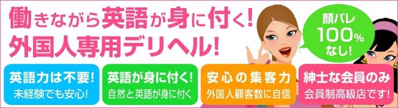 JapaneseEscortGirlsClub 福岡店