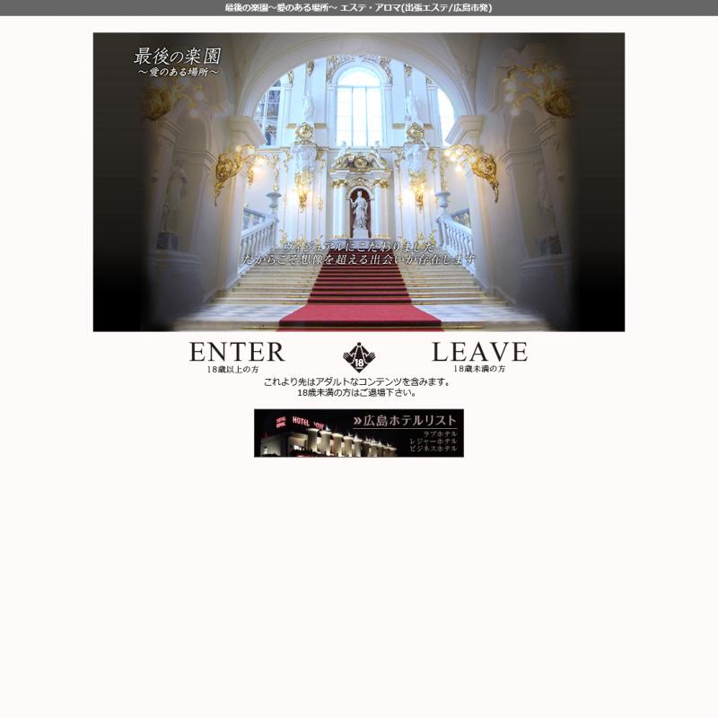 最後の楽園_オフィシャルサイト