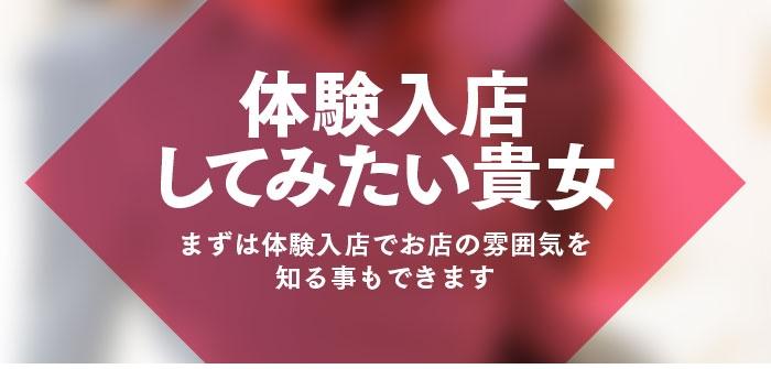 即日体験入店特集_5593