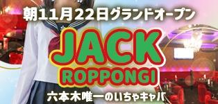 六本木 朝JACK