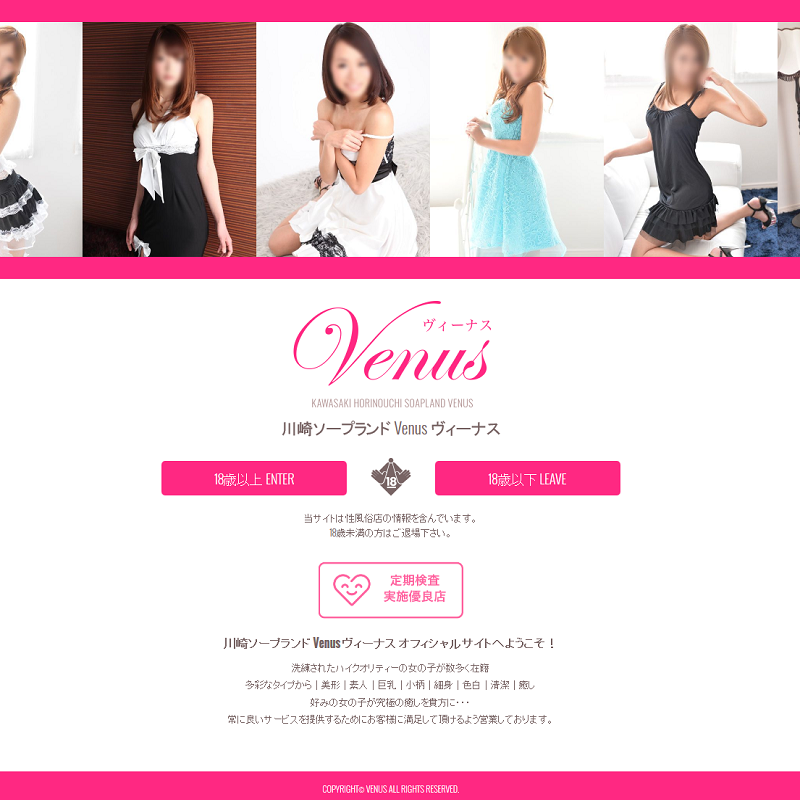 ヴィーナス_オフィシャルサイト