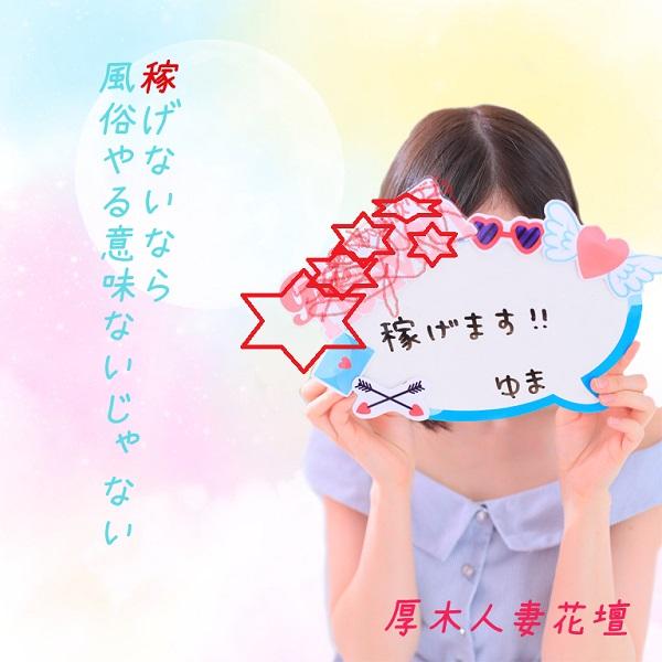 厚木人妻花壇_店舗イメージ写真1